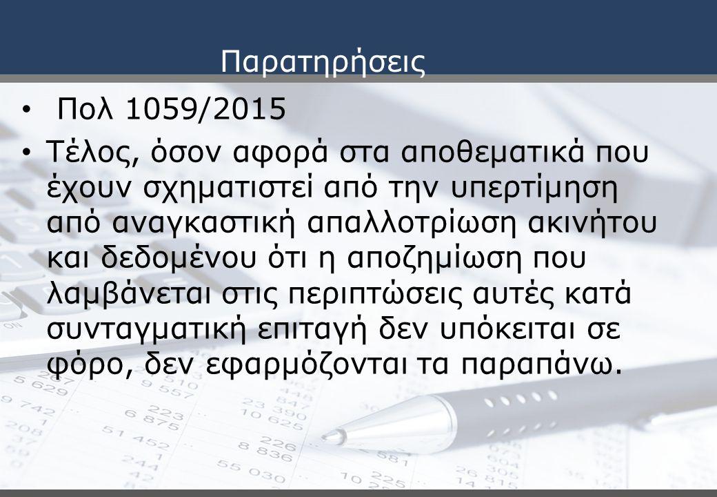 Παρατηρήσεις Πολ 1059/2015 Τέλος, όσον αφορά στα αποθεματικά που έχουν σχηματιστεί από την υπερτίμηση από αναγκαστική απαλλοτρίωση ακινήτου και δεδομέ