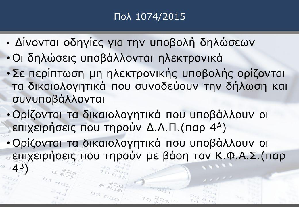 Πολ 1074/2015 Δίνονται οδηγίες για την υποβολή δηλώσεων Οι δηλώσεις υποβάλλονται ηλεκτρονικά Σε περίπτωση μη ηλεκτρονικής υποβολής ορίζονται τα δικαιο