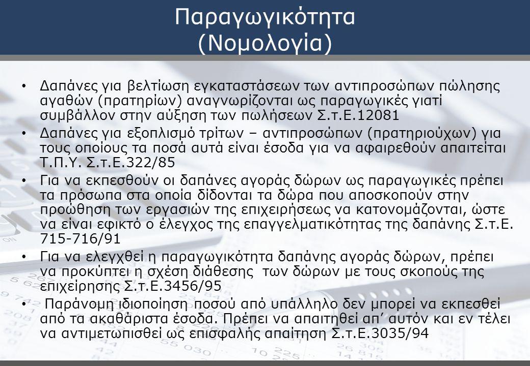 Παραγωγικότητα (Νομολογία) Δαπάνες για βελτίωση εγκαταστάσεων των αντιπροσώπων πώλησης αγαθών (πρατηρίων) αναγνωρίζονται ως παραγωγικές γιατί συμβάλλον στην αύξηση των πωλήσεων Σ.τ.Ε.12081 Δαπάνες για εξοπλισμό τρίτων – αντιπροσώπων (πρατηριούχων) για τους οποίους τα ποσά αυτά είναι έσοδα για να αφαιρεθούν απαιτείται Τ.Π.Υ.