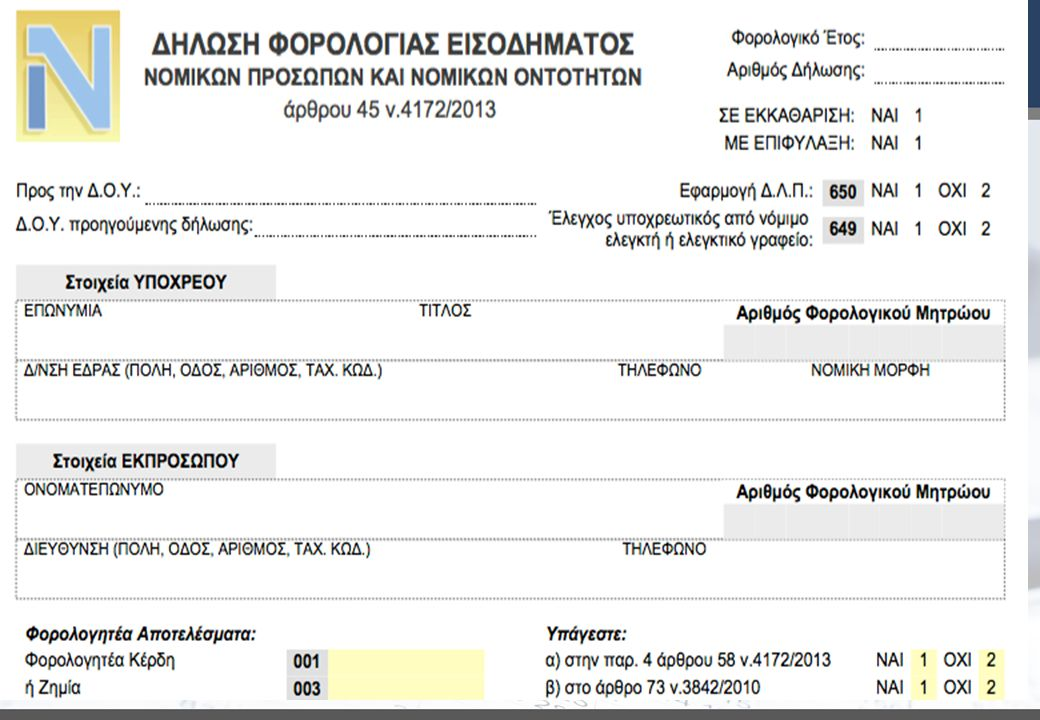 Παρατηρήσεις Υπάγεστε στην παρ 1 του άρθρου 58 ν 4172/2013 – Άρθρο 58 παρ 1:Τα κέρδη από επιχειρηματική δραστηριότητα που αποκτούν τα νομικά πρόσωπα και οι νομικές οντότητες που τηρούν διπλογραφικά βιβλία , καθώς και τα νομικά πρόσωπα της περίπτωσης γ του άρθρου 45 που τηρούν απλογραφικα φορολογούνται με συντελεστή είκοσι έξι τοις εκατό (26%).