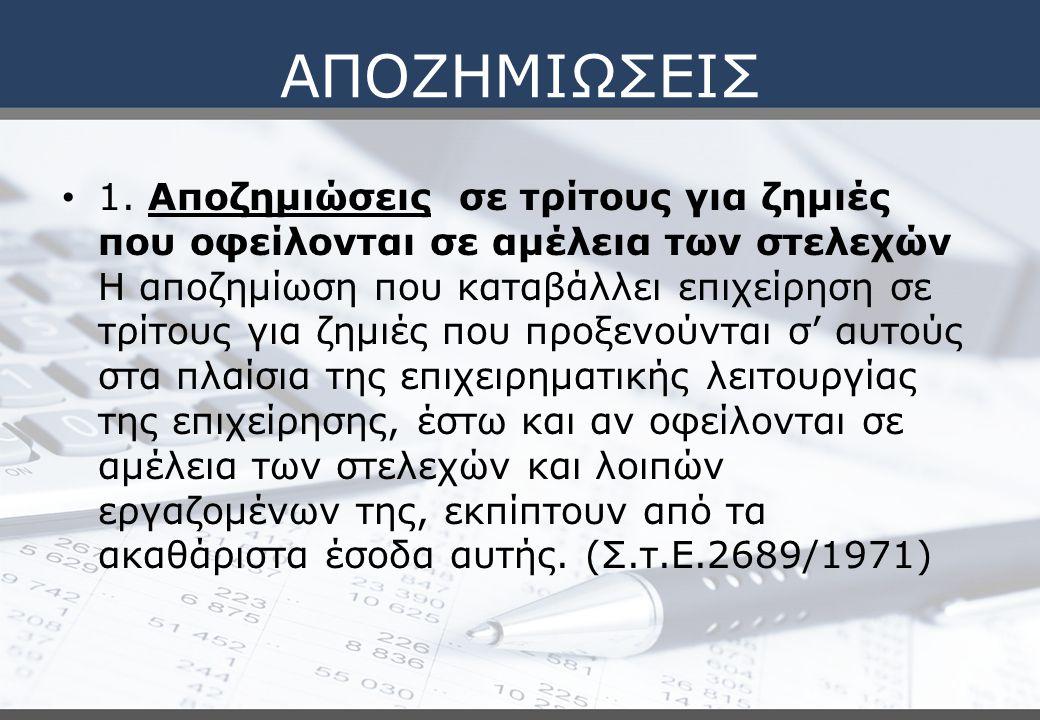 ΑΠΟΖΗΜΙΩΣΕΙΣ 1.