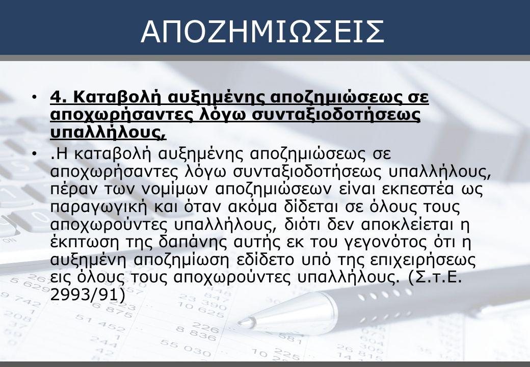ΑΠΟΖΗΜΙΩΣΕΙΣ 4.