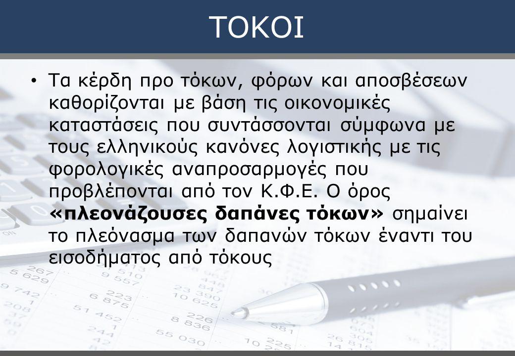 ΤΟΚΟΙ Τα κέρδη προ τόκων, φόρων και αποσβέσεων καθορίζονται με βάση τις οικονομικές καταστάσεις που συντάσσονται σύμφωνα με τους ελληνικούς κανόνες λογιστικής με τις φορολογικές αναπροσαρμογές που προβλέπονται από τον Κ.Φ.Ε.