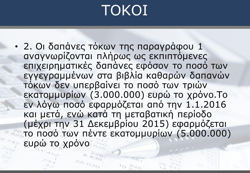 ΤΟΚΟΙ 2.