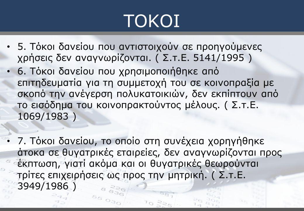 ΤΟΚΟΙ 5. Τόκοι δανείου που αντιστοιχούν σε προηγούμενες χρήσεις δεν αναγνωρίζονται. ( Σ.τ.Ε. 5141/1995 ) 6. Τόκοι δανείου που χρησιμοποιήθηκε από επιτ
