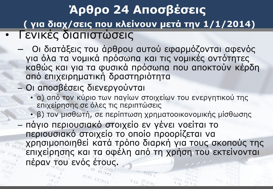 Άρθρο 24 Αποσβέσεις ( για διαχ/σεις που κλείνουν μετά την 1/1/2014) Γενικές διαπιστώσεις – Οι διατάξεις του άρθρου αυτού εφαρμόζονται αφενός για όλα τ