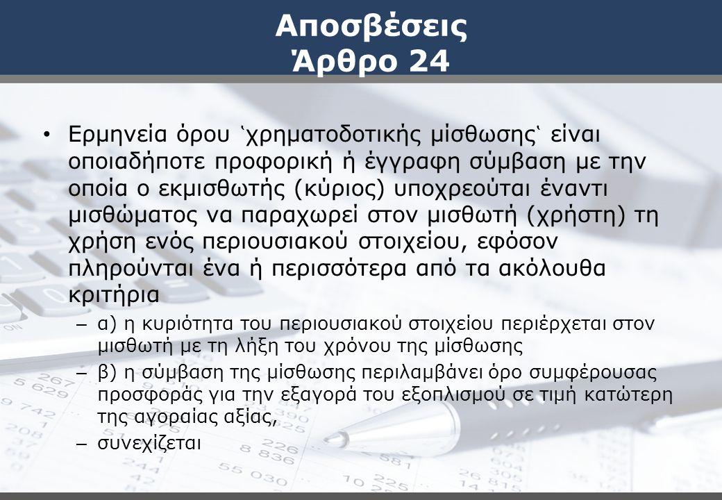 Αποσβέσεις Άρθρο 24 Ερμηνεία όρου ῾ χρηματοδοτικής μίσθωσης ῾ είναι οποιαδήποτε προφορική ή έγγραφη σύμβαση με την οποία ο εκμισθωτής (κύριος) υποχρεο