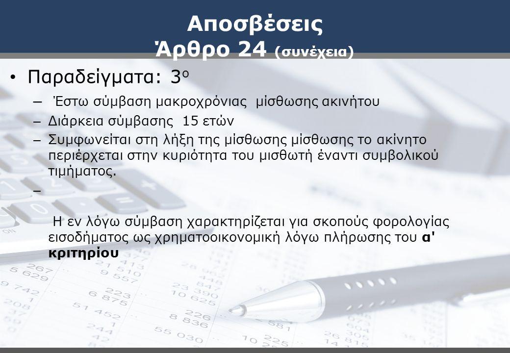 Αποσβέσεις Άρθρο 24 (συνέχεια) Παραδείγματα: 3 ο – Έστω σύμβαση μακροχρόνιας μίσθωσης ακινήτου – Διάρκεια σύμβασης 15 ετών – Συμφωνείται στη λήξη της μίσθωσης μίσθωσης το ακίνητο περιέρχεται στην κυριότητα του μισθωτή έναντι συμβολικού τιμήματος.
