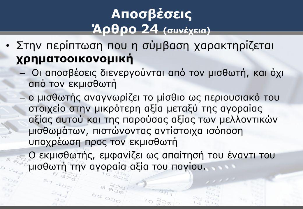 Αποσβέσεις Άρθρο 24 (συνέχεια) Στην περίπτωση που η σύμβαση χαρακτηρίζεται χρηματοοικονομική – Οι αποσβέσεις διενεργούνται από τον μισθωτή, και όχι απ