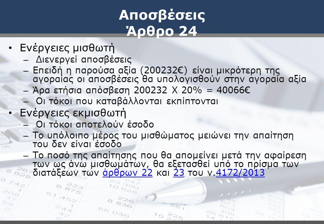 Αποσβέσεις Άρθρο 24 Ενέργειες μισθωτή – Διενεργεί αποσβέσεις – Επειδή η παρούσα αξία (200232€) είναι μικρότερη της αγοραίας οι αποσβέσεις θα υπολογισθ