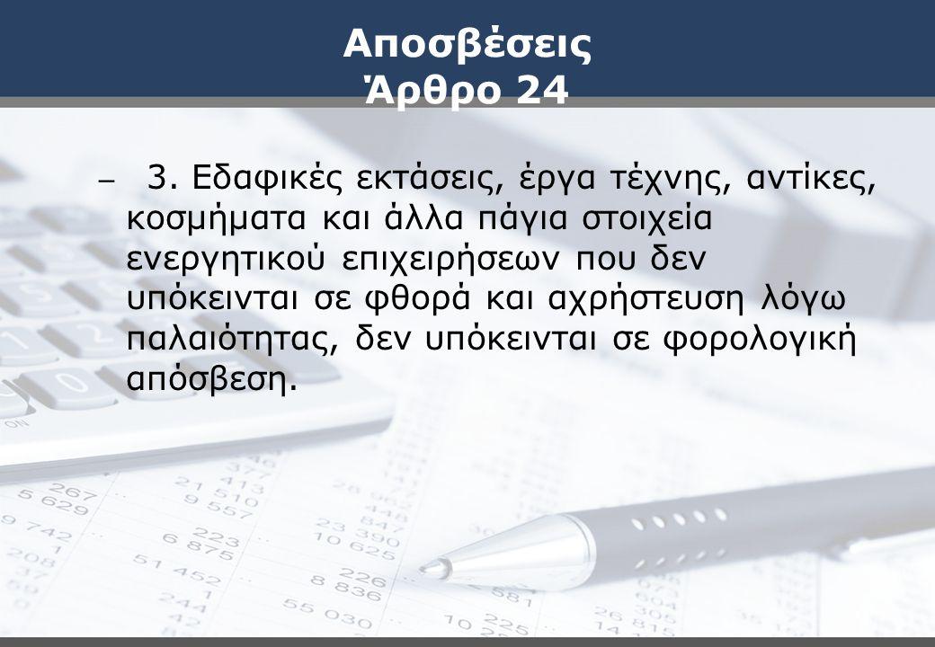 Αποσβέσεις Άρθρο 24 – 3.