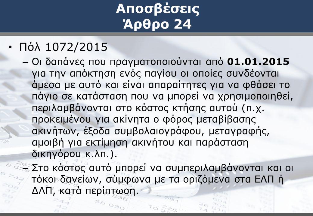 Αποσβέσεις Άρθρο 24 Πόλ 1072/2015 – Οι δαπάνες που πραγματοποιούνται από 01.01.2015 για την απόκτηση ενός παγίου οι οποίες συνδέονται άμεσα με αυτό κα