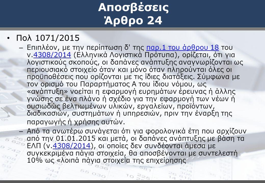 Αποσβέσεις Άρθρο 24 Πολ 1071/2015 – Επιπλέον, με την περίπτωση δ της παρ.1 του άρθρου 18 του ν.4308/2014 (Ελληνικά Λογιστικά Πρότυπα), ορίζεται, ότι για λογιστικούς σκοπούς, οι δαπάνες ανάπτυξης αναγνωρίζονται ως περιουσιακό στοιχείο όταν και μόνο όταν πληρούνται όλες οι προϋποθέσεις που ορίζονται με τις ίδιες διατάξεις.