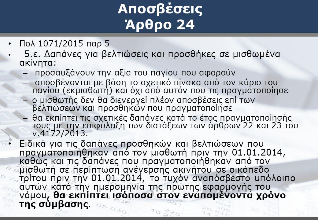 Αποσβέσεις Άρθρο 24 Πολ 1071/2015 παρ 5 5.ε.