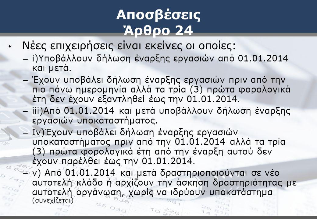 Αποσβέσεις Άρθρο 24 Νέες επιχειρήσεις είναι εκείνες οι οποίες: – i)Υποβάλλουν δήλωση έναρξης εργασιών από 01.01.2014 και μετά. – Έχουν υποβάλει δήλωση