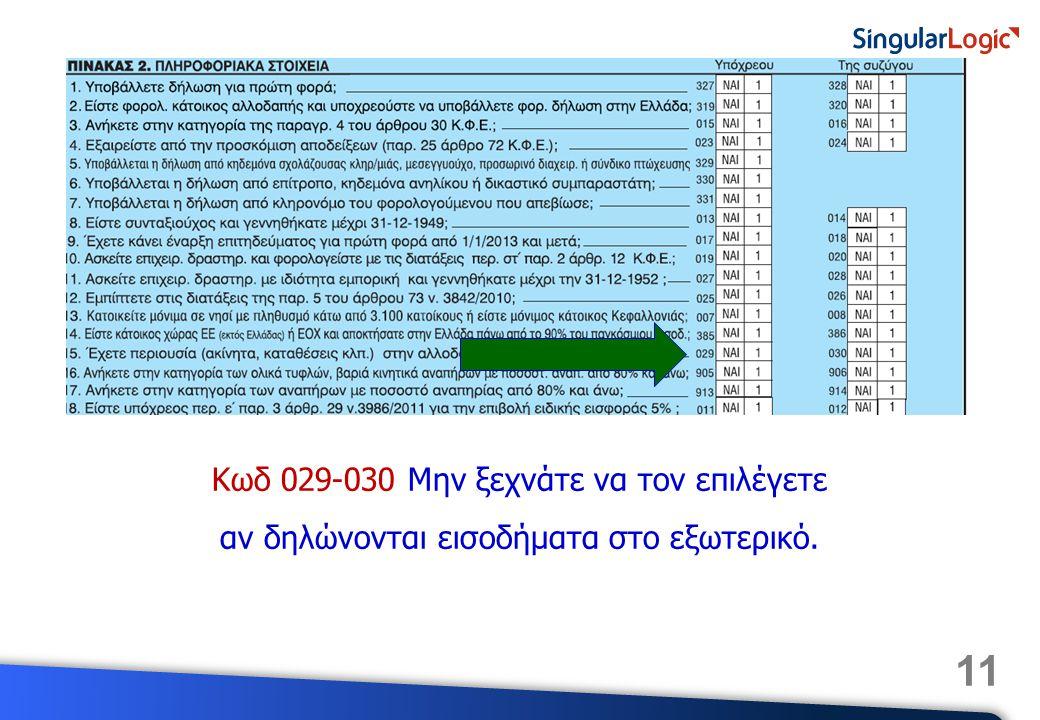 11 Κωδ 029-030 Μην ξεχνάτε να τον επιλέγετε αν δηλώνονται εισοδήματα στο εξωτερικό.