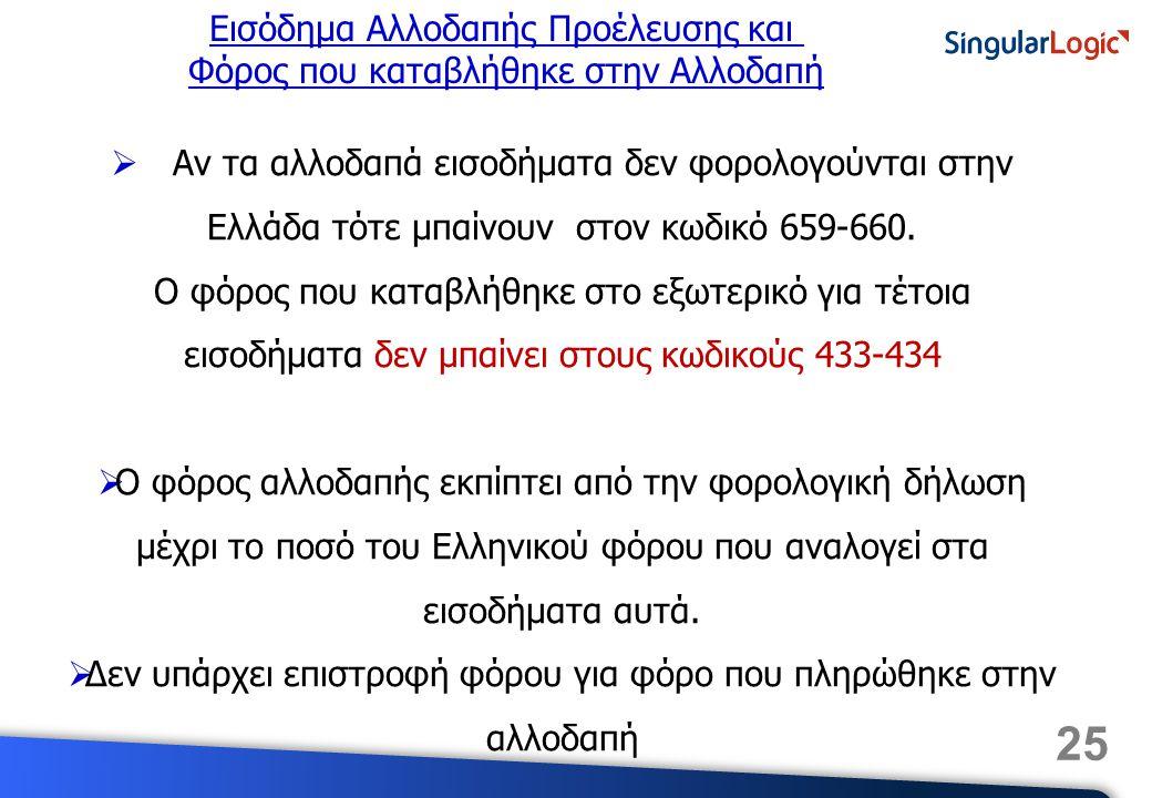 25 Εισόδημα Αλλοδαπής Προέλευσης και Φόρος που καταβλήθηκε στην Αλλοδαπή  Αν τα αλλοδαπά εισοδήματα δεν φορολογούνται στην Ελλάδα τότε μπαίνουν στον κωδικό 659-660.