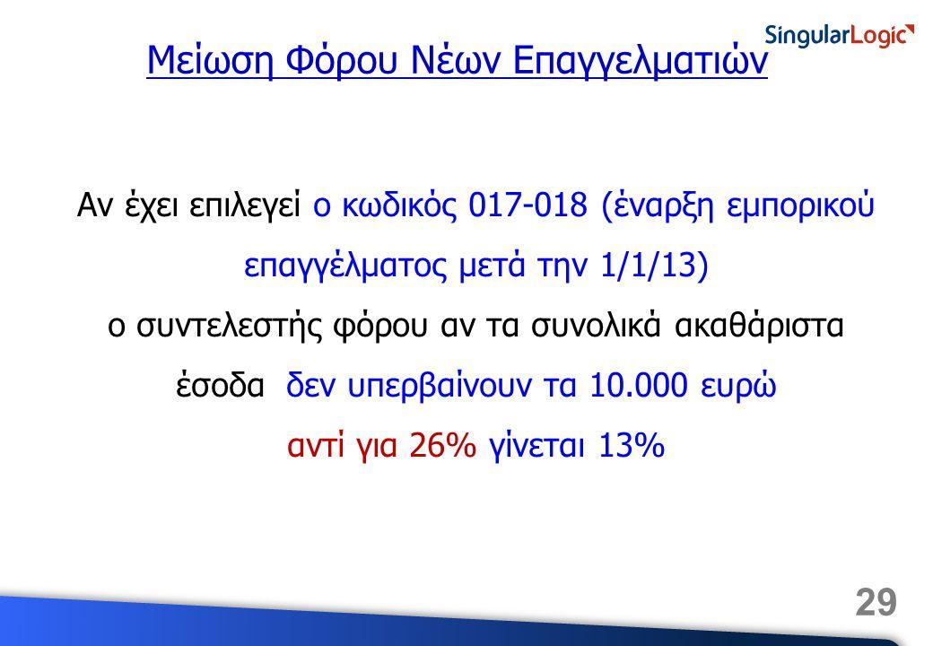 29 Αν έχει επιλεγεί ο κωδικός 017-018 (έναρξη εμπορικού επαγγέλματος μετά την 1/1/13) ο συντελεστής φόρου αν τα συνολικά ακαθάριστα έσοδα δεν υπερβαίνουν τα 10.000 ευρώ αντί για 26% γίνεται 13% Μείωση Φόρου Νέων Επαγγελματιών