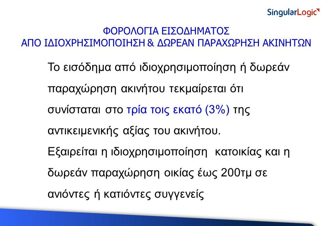 Το εισόδημα από ιδιοχρησιμοποίηση ή δωρεάν παραχώρηση ακινήτου τεκμαίρεται ότι συνίσταται στο τρία τοις εκατό (3%) της αντικειμενικής αξίας του ακινήτ