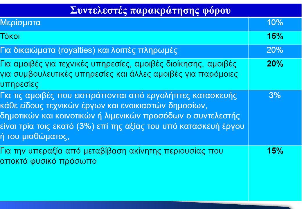 Συντελεστές παρακράτησης φόρου Μερίσματα10% Τόκοι15% Για δικαιώματα (royalties) και λοιπές πληρωμές20% Για αμοιβές για τεχνικές υπηρεσίες, αμοιβές διο