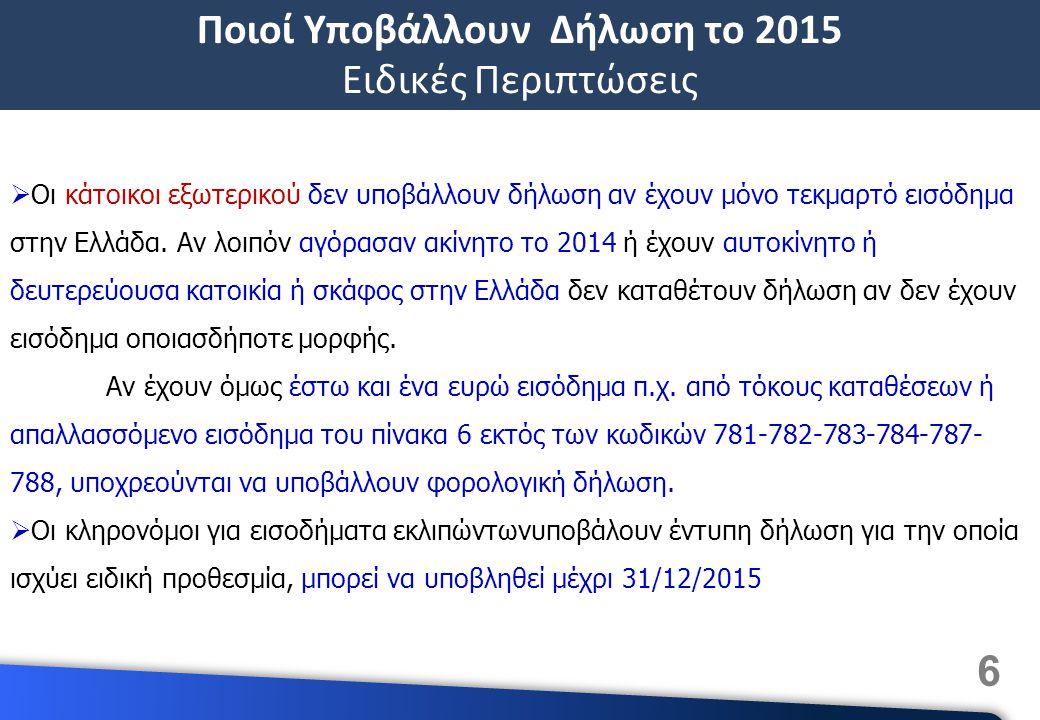 6 Ποιοί Υποβάλλουν Δήλωση το 2015 Ειδικές Περιπτώσεις  Οι κάτοικοι εξωτερικού δεν υποβάλλουν δήλωση αν έχουν μόνο τεκμαρτό εισόδημα στην Ελλάδα. Αν λ