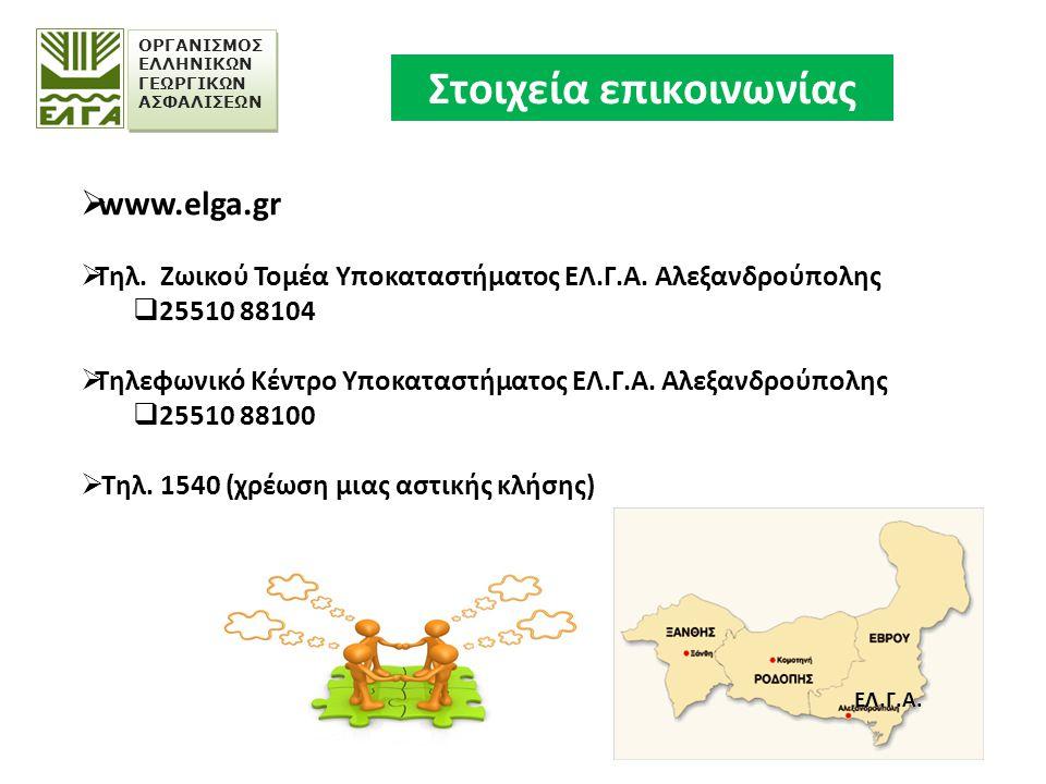 ΟΡΓΑΝΙΣΜΟΣ ΕΛΛΗΝΙΚΩΝ ΓΕΩΡΓΙΚΩΝ ΑΣΦΑΛΙΣΕΩΝ Ασθένειες-Παθήσεις: 13.Παθολογικές καταστάσεις τοκετού βοοειδών, 14.Μετατόπιση ηνύστρου δεξιά Αίτηση επανεκτ