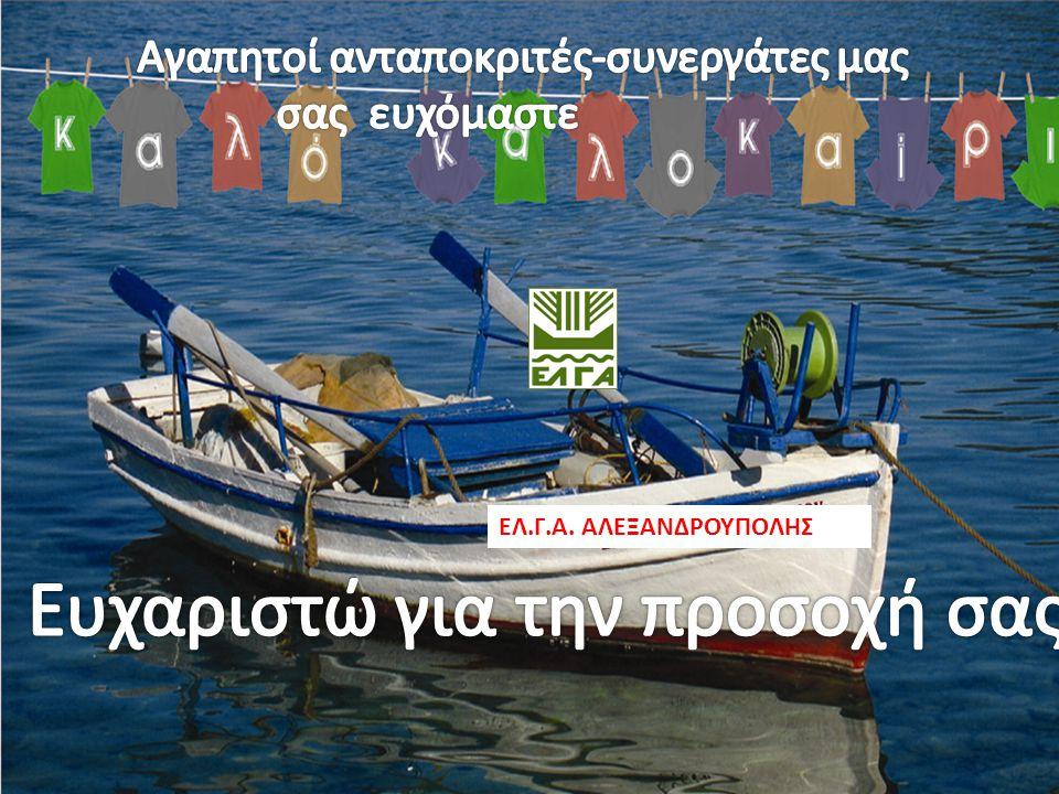 ΟΡΓΑΝΙΣΜΟΣ ΕΛΛΗΝΙΚΩΝ ΓΕΩΡΓΙΚΩΝ ΑΣΦΑΛΙΣΕΩΝ Ασθένειες-Παθήσεις: 13.Παθολογικές καταστάσεις τοκετού βοοειδών, 14.Μετατόπιση ηνύστρου δεξιά  www.elga.gr  Τηλ.