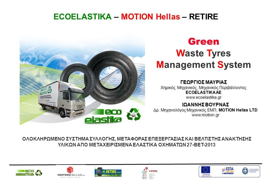ΙΩΑΝΝΗΣ ΒΟΥΡΝΑΣ Δρ. Μηχανολόγος Μηχανικός ΕΜΠ, MOTION Hellas LTD www.motion.gr Green Waste Tyres Μanagement System ECOELASTIKA – MOTION Hellas – RETIR