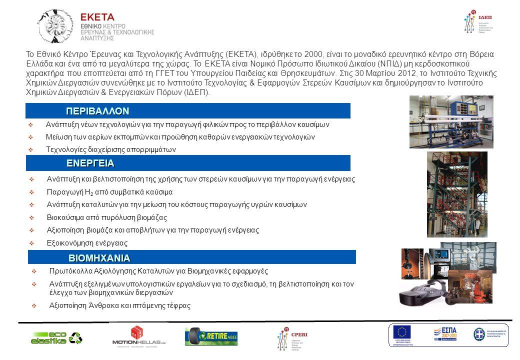 Το Εθνικό Κέντρο Έρευνας και Τεχνολογικής Ανάπτυξης (ΕΚΕΤΑ), ιδρύθηκε το 2000, είναι το μοναδικό ερευνητικό κέντρο στη Βόρεια Ελλάδα και ένα από τα με