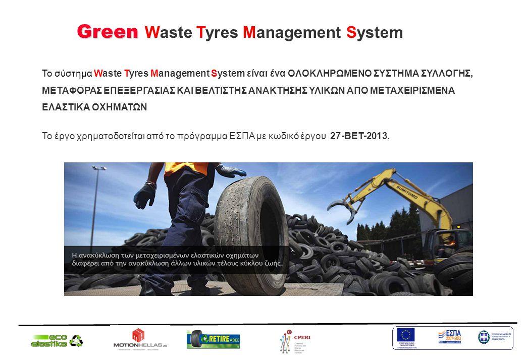 Το σύστημα Waste Tyres Μanagement System είναι ένα ΟΛΟΚΛΗΡΩΜΕΝΟ ΣΥΣΤΗΜΑ ΣΥΛΛΟΓΗΣ, ΜΕΤΑΦΟΡΑΣ ΕΠΕΞΕΡΓΑΣΙΑΣ ΚΑΙ ΒΕΛΤΙΣΤΗΣ ΑΝΑΚΤΗΣΗΣ ΥΛΙΚΩΝ ΑΠΟ ΜΕΤΑΧΕΙΡΙΣ