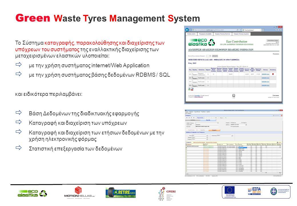 Το Σύστημα καταγραφής, παρακολούθησης και διαχείρισης των υπόχρεων του συστήματος της εναλλακτικής διαχείρισης των μεταχειρισμένων ελαστικών υλοποιείτ