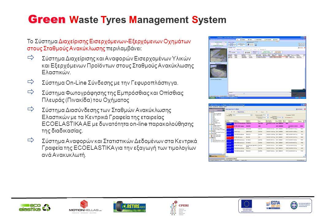 Το Σύστημα Διαχείρισης Εισερχόμενων-Εξερχόμενων Οχημάτων στους Σταθμούς Ανακύκλωσης περιλαμβάνει:  Σύστημα Διαχείρισης και Αναφορών Εισερχομένων Υλικ