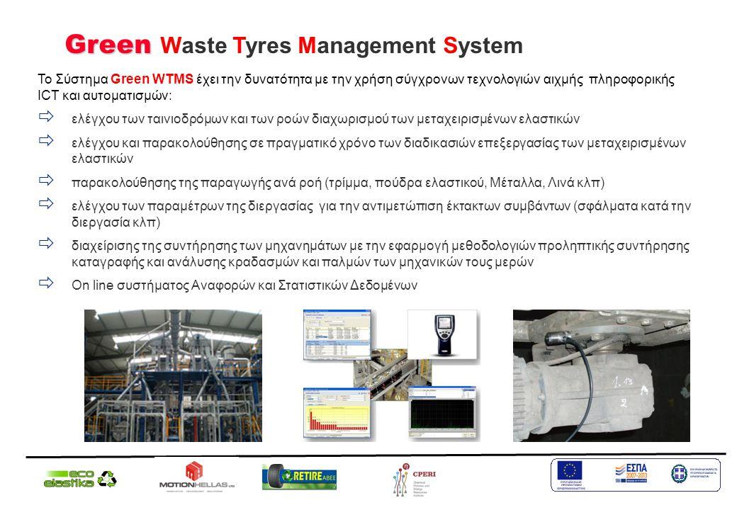 Green Green Waste Tyres Μanagement System Το Σύστημα Green WTMS έχει την δυνατότητα με την χρήση σύγχρονων τεχνολογιών αιχμής πληροφορικής ICT και αυτ