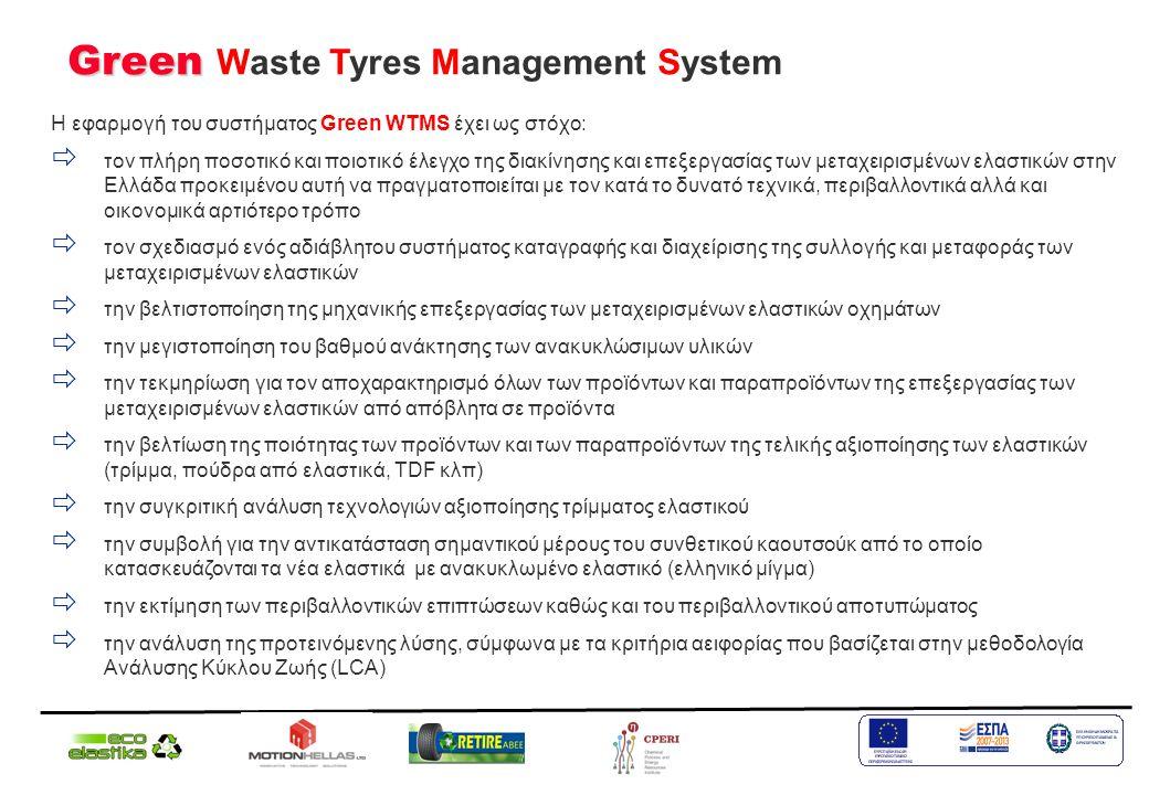 H εφαρμογή του συστήματος Green WTMS έχει ως στόχο:  τον πλήρη ποσοτικό και ποιοτικό έλεγχο της διακίνησης και επεξεργασίας των μεταχειρισμένων ελαστ