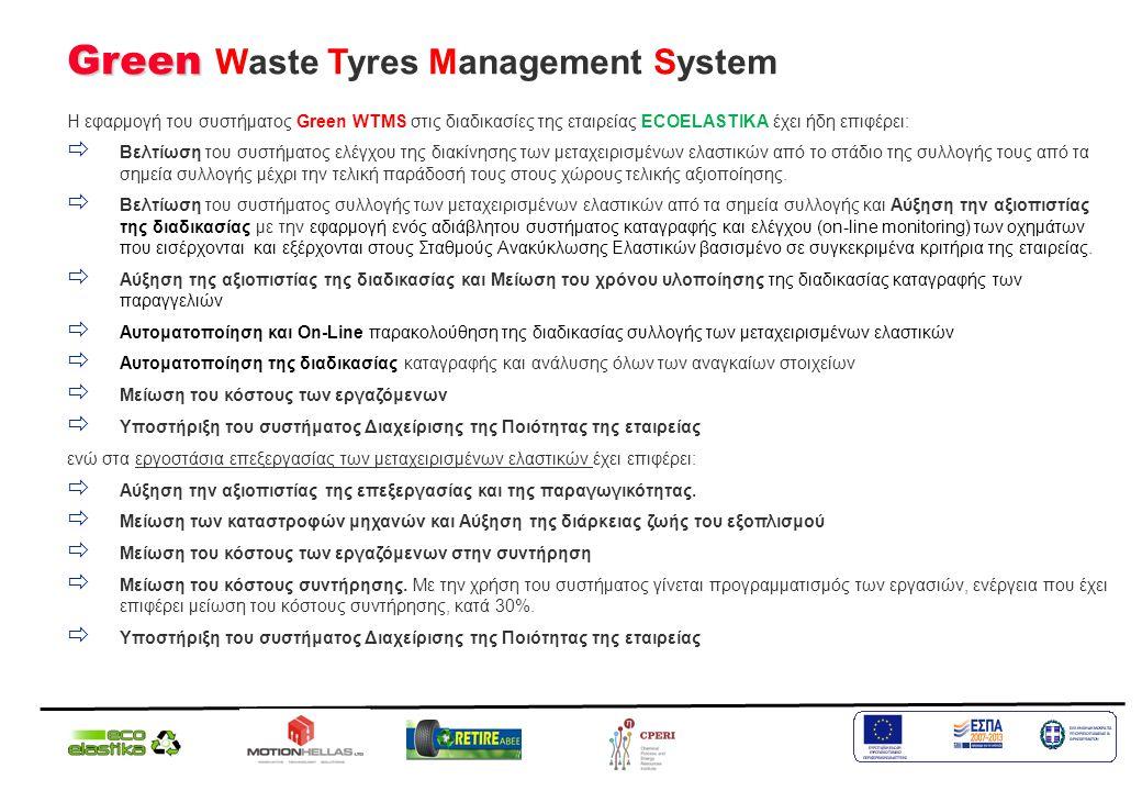 H εφαρμογή του συστήματος Green WTMS στις διαδικασίες της εταιρείας ECOELASTIKA έχει ήδη επιφέρει:  Βελτίωση του συστήματος ελέγχου της διακίνησης τω