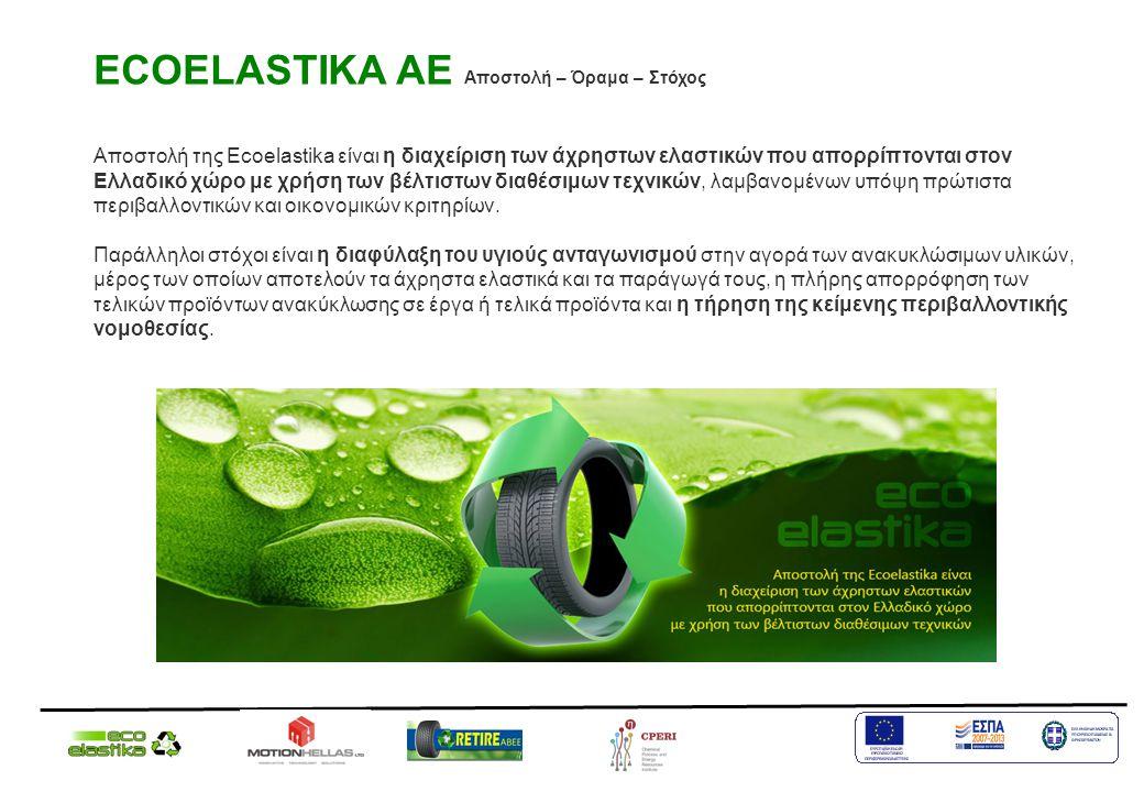 Αποστολή της Ecoelastika είναι η διαχείριση των άχρηστων ελαστικών που απορρίπτονται στον Ελλαδικό χώρο με χρήση των βέλτιστων διαθέσιμων τεχνικών, λα