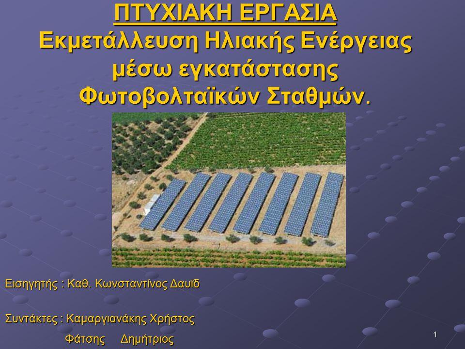 1 ΠΤΥΧΙΑΚΗ ΕΡΓΑΣΙΑ Εκμετάλλευση Ηλιακής Ενέργειας μέσω εγκατάστασης Φωτοβολταϊκών Σταθμών. Εισηγητής : Καθ. Κωνσταντίνος Δαυϊδ Συντάκτες : Καμαργιανάκ