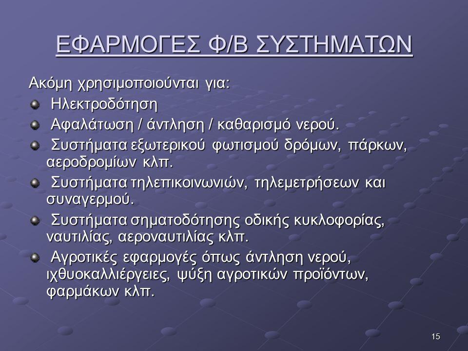 15 ΕΦΑΡΜΟΓΕΣ Φ/Β ΣΥΣΤΗΜΑΤΩΝ Ακόμη χρησιμοποιούνται για: Ηλεκτροδότηση Ηλεκτροδότηση Αφαλάτωση / άντληση / καθαρισμό νερού. Αφαλάτωση / άντληση / καθαρ