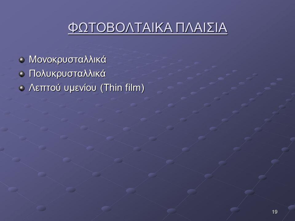 19 ΦΩΤΟΒΟΛΤΑΙΚΑ ΠΛΑΙΣΙΑ ΜονοκρυσταλλικάΠολυκρυσταλλικά Λεπτού υμενίου (Thin film)