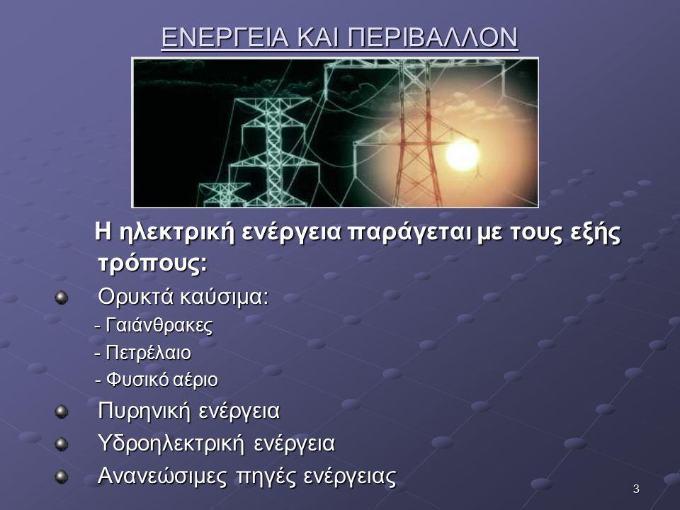 3 ΕΝΕΡΓΕΙΑ ΚΑΙ ΠΕΡΙΒΑΛΛΟΝ Η ηλεκτρική ενέργεια παράγεται με τους εξής τρόπους: Η ηλεκτρική ενέργεια παράγεται με τους εξής τρόπους: Ορυκτά καύσιμα: -