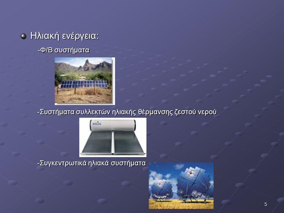 5 Ηλιακή ενέργεια: -Φ/Β συστήματα -Φ/Β συστήματα -Συστήματα συλλεκτών ηλιακής θέρμανσης ζεστού νερού -Συστήματα συλλεκτών ηλιακής θέρμανσης ζεστού νερ