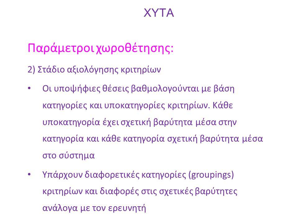 XYTA Παράμετροι χωροθέτησης: 2) Στάδιο αξιολόγησης κριτηρίων Οι υποψήφιες θέσεις βαθμολογούνται με βάση κατηγορίες και υποκατηγορίες κριτηρίων. Κάθε υ