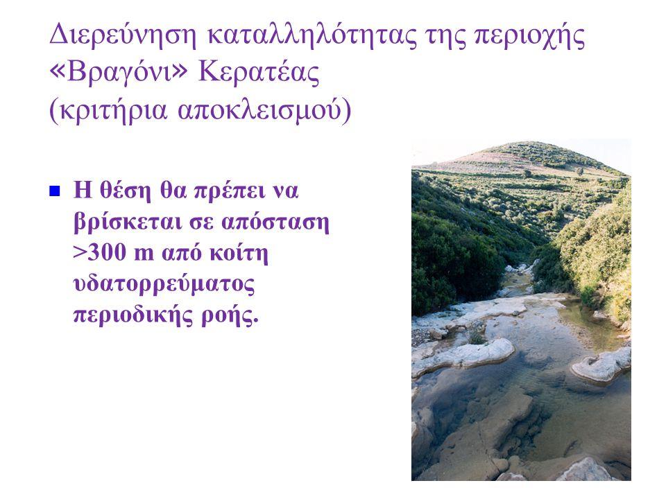 Διερεύνηση καταλληλότητας της περιοχής « Βραγόνι » Κερατέας (κριτήρια αποκλεισμού) Η θέση θα πρέπει να βρίσκεται σε απόσταση >300 m από κοίτη υδατορρε