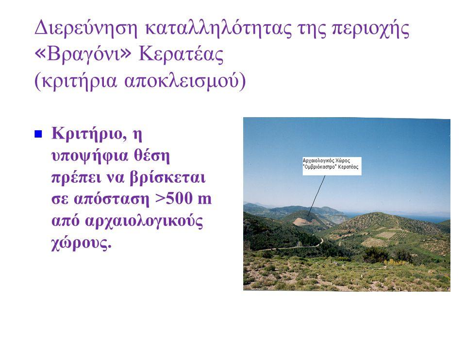 Διερεύνηση καταλληλότητας της περιοχής « Βραγόνι » Κερατέας (κριτήρια αποκλεισμού) Κριτήριο, η υποψήφια θέση πρέπει να βρίσκεται σε απόσταση >500 m απ