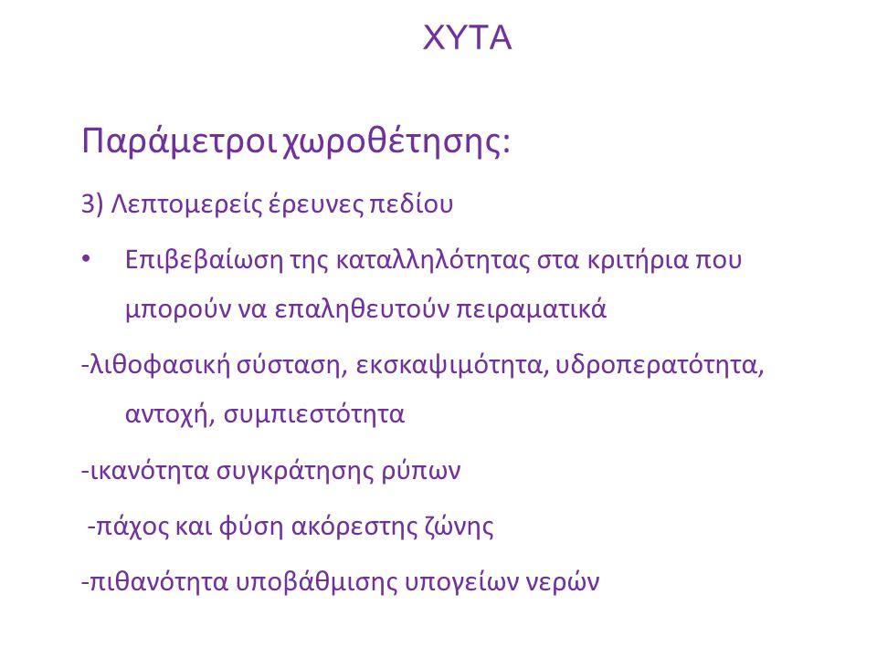 XYTA Παράμετροι χωροθέτησης: 3) Λεπτομερείς έρευνες πεδίου Επιβεβαίωση της καταλληλότητας στα κριτήρια που μπορούν να επαληθευτούν πειραματικά -λιθοφα