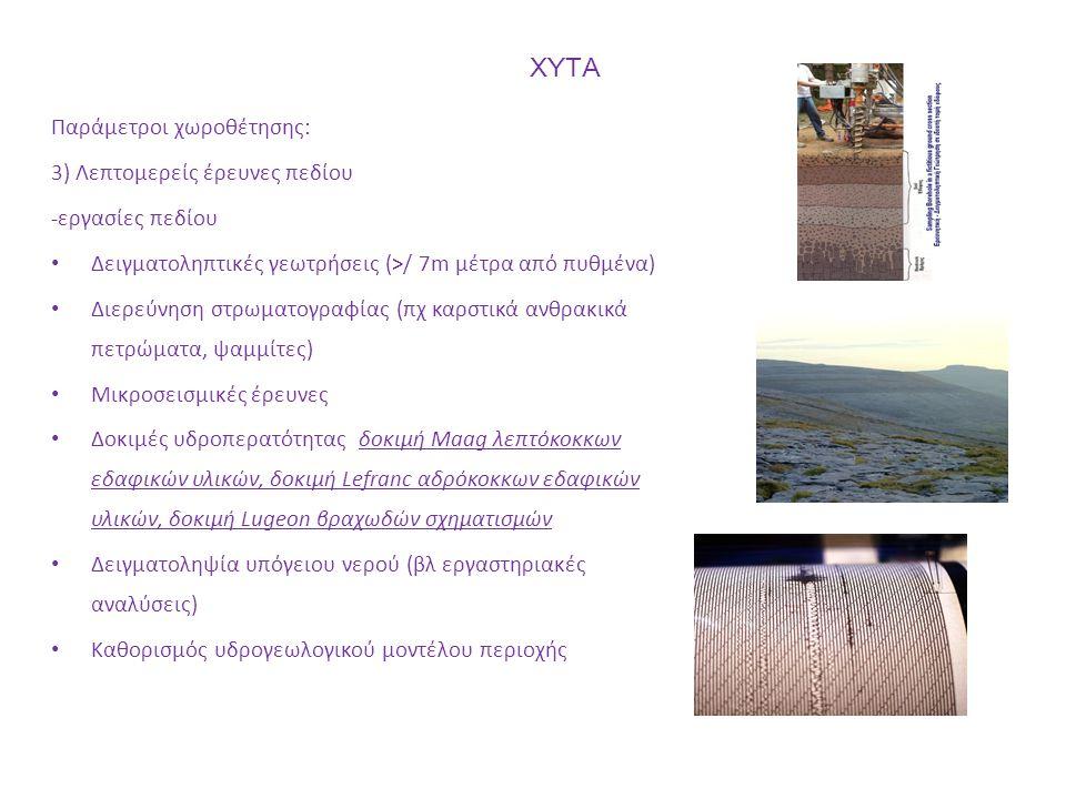 XYTA Παράμετροι χωροθέτησης: 3) Λεπτομερείς έρευνες πεδίου -εργασίες πεδίου Δειγματοληπτικές γεωτρήσεις (>/ 7m μέτρα από πυθμένα) Διερεύνηση στρωματογ