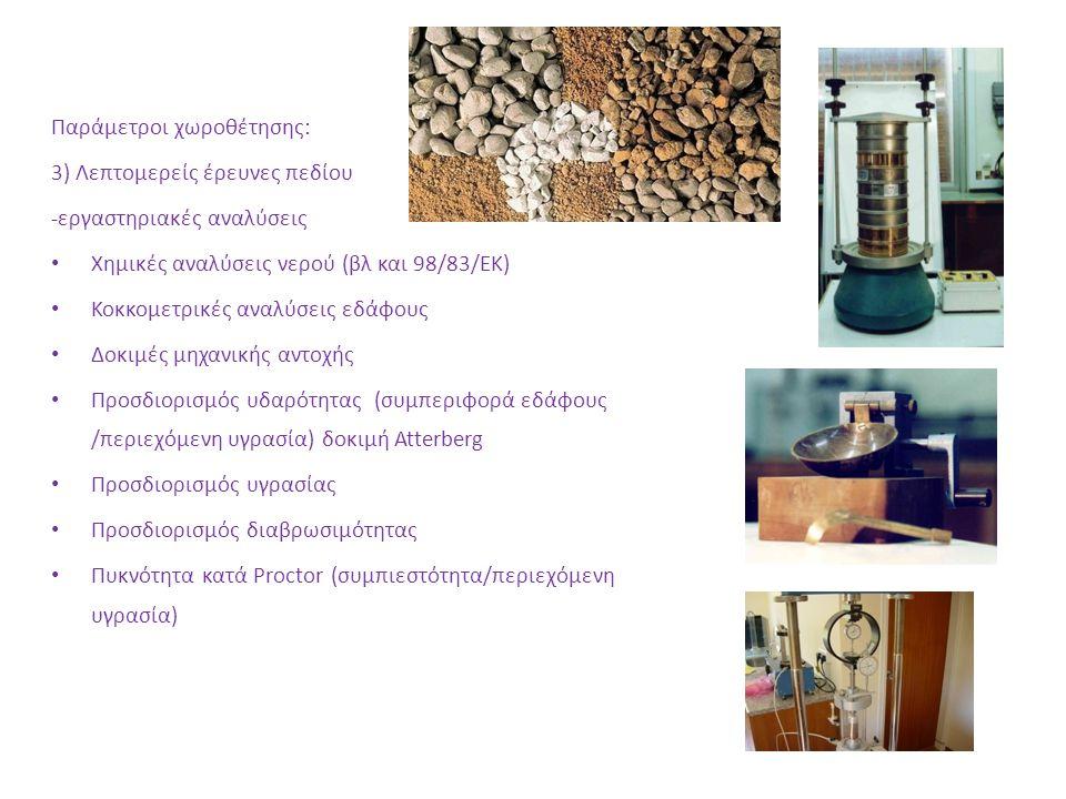 XYTA Παράμετροι χωροθέτησης: 3) Λεπτομερείς έρευνες πεδίου -εργαστηριακές αναλύσεις Χημικές αναλύσεις νερού (βλ και 98/83/EK) Κοκκομετρικές αναλύσεις