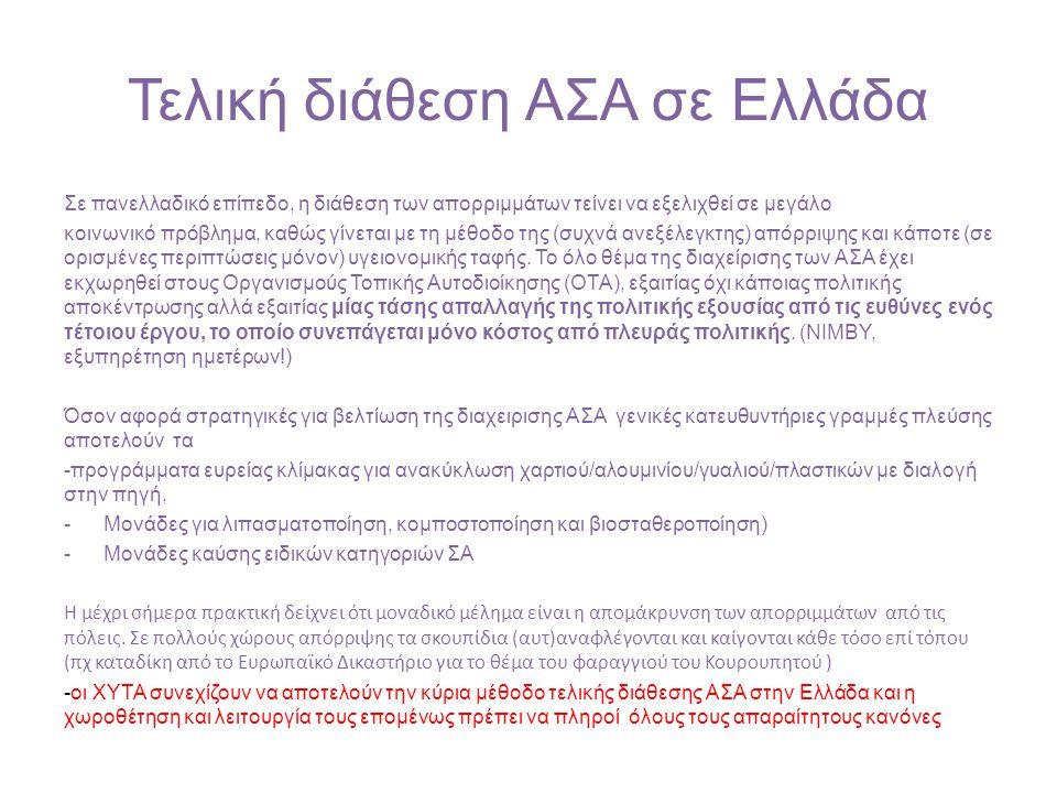 Τελική διάθεση ΑΣΑ σε Ελλάδα Σε πανελλαδικό επίπεδο, η διάθεση των απορριμμάτων τείνει να εξελιχθεί σε μεγάλο κοινωνικό πρόβλημα, καθώς γίνεται με τη