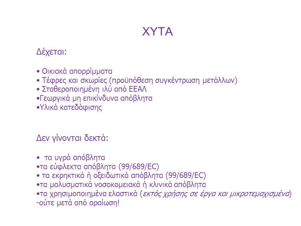 XYTA Δέχεται: Οικιακά απορρίμματα Τέφρες και σκωρίες (προϋπόθεση συγκέντρωση μετάλλων) Σταθεροποιημένη ιλύ από ΕΕΑΛ Γεωργικά μη επικίνδυνα απόβλητα Υλ