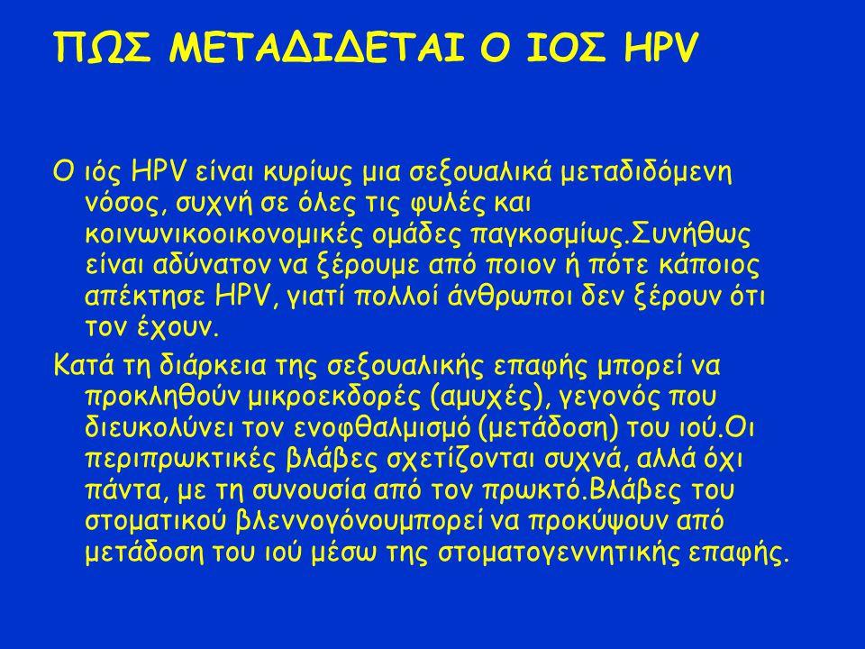 ΠΩΣ ΜΕΤΑΔΙΔΕΤΑΙ Ο ΙΟΣ HPV O ιός HPV είναι κυρίως μια σεξουαλικά μεταδιδόμενη νόσος, συχνή σε όλες τις φυλές και κοινωνικοοικονομικές ομάδες παγκοσμίως